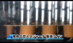 工場 スジャータ製造ライン
