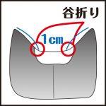 商品名の書いてある面を上にして、左右の角からそれぞれ1cmのところを谷折りにします。